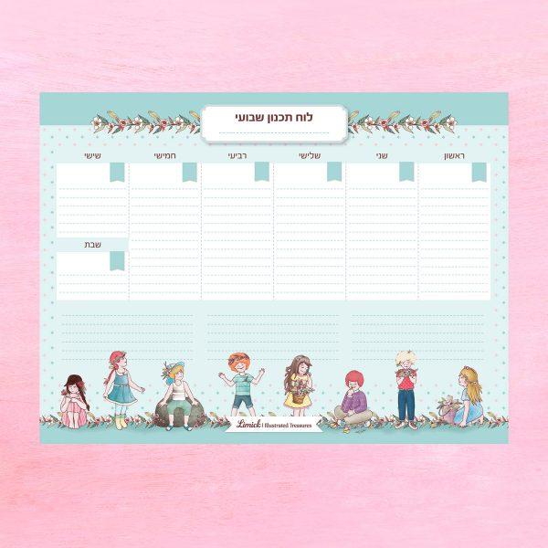 סט תכנון שבועי ילדים – לוח מחיק + טוש