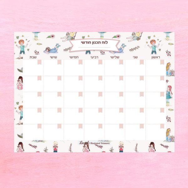 סט תכנון חודשי ילדים – לוח מחיק + טוש