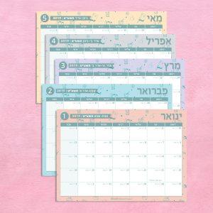 לוח תכנון חודשי לשנת 2019 ינואר-דצמבר