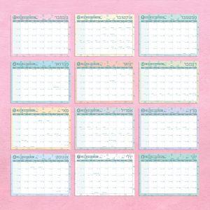 לוח תכנון חודשי לשנת 2020 ינואר-דצמבר