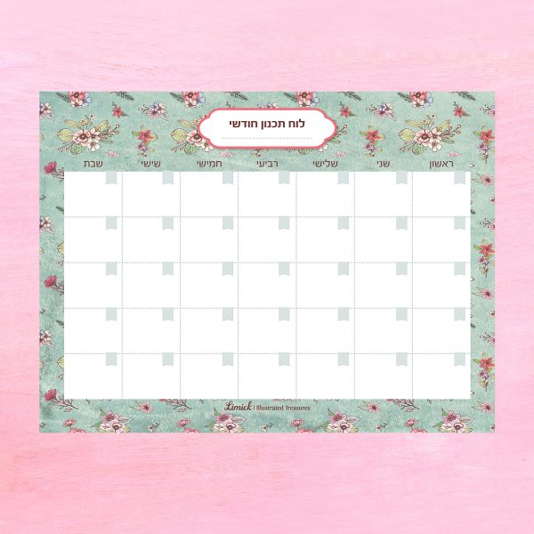 לוח תכנון חודשי מעוצב