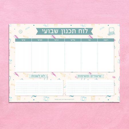 לוח תכנון שבועי לתלמיד/ה – לוח מחיק + טוש