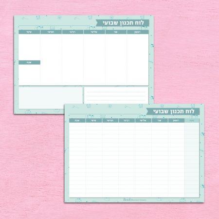 לוח תכנון שבועי להדפסה – ב-2 גרסאות