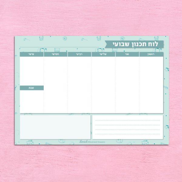 לוח תנכון שבועי מעוצב להורדה ולהדפסה