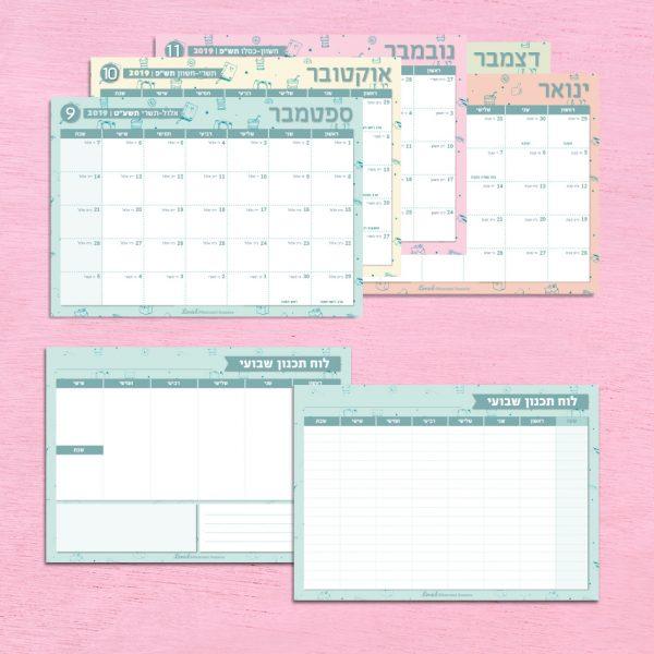 סט לוחות תכנון להורדה ולהדפסה עצמית
