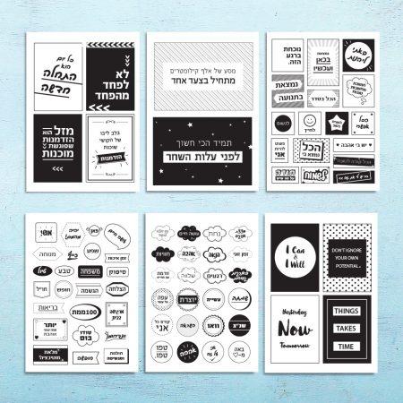 סט ענק של 10 דפי מילים ומשפטים מעוררי השראה להדפסה